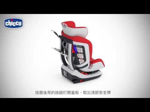 Chicco Seat up 012 Isofix安全汽座宥勝介紹+安裝說明