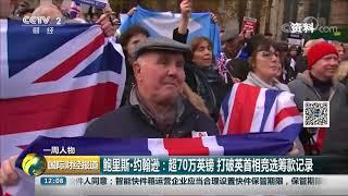 [国际财经报道]一周人物 鲍里斯·约翰逊:超70万英镑 打破英首相竞选筹款记录| CCTV财经
