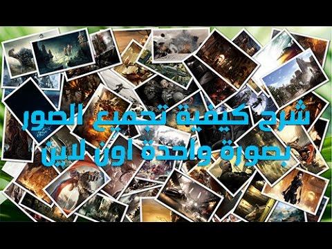 صورة تجميع الصور في اطار واحد , احدث البرامج الذي تجمع الصور في اطار واحد