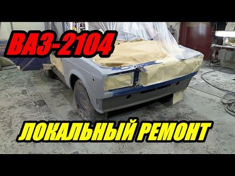 Ваз2104 ремонт и локальная покраска