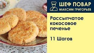 Рассыпчатое кокосовое печенье . Рецепт от шеф повара Максима Григорьева