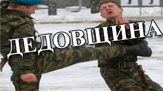 ДЕДОВЩИНА 2018