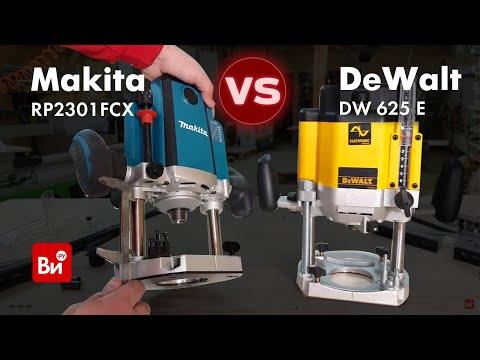 Сравнение ручных фрезеров Makita RP2301FCX и DeWALT DW 625 E