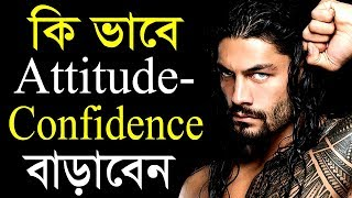 কি ভাবে নিজের attitude ও confidence বাড়াবেন ? how to build self confidence | self motivation.