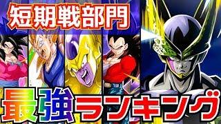 【ドッカンバトル546】短期戦最強キャラランキング【Dragon Ball Z…