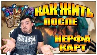 ГЛОБАЛЬНЫЙ МАЙСКИЙ НЕРФ КАРТ В HEARTHSTONE Ведьмин лес 2018