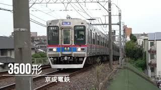 京急・京成・都営・北総・千葉ニュータウン鉄道 5社直通車輌集