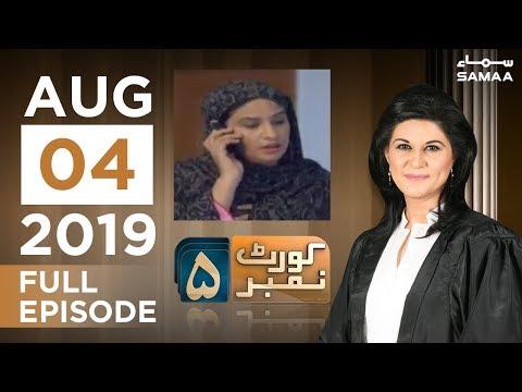 Bahu aur Damaad | Court Number 5 | SAMAA TV | 04 August 2019