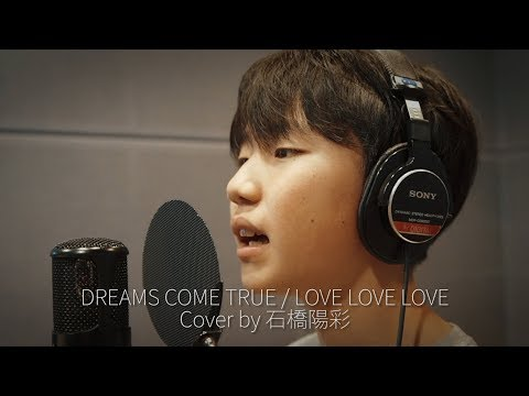 DREAMS COME TRUE / LOVE LOVE LOVE(Cover by 石橋陽彩)
