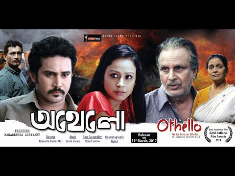 Othello (অথেলো) | 2018 | Assamese Full Movie In HD