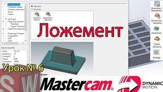 Урок 6. Создаем шаблон и пишим УП для ложемента в solidworks + mastercam.