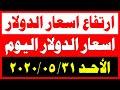سعر الدولار اليوم الاثنين 29-6-2020 في السوق السوداء والبنوك المصرية !