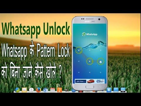 How to unlock Whatsapp pattern lock in Hindi