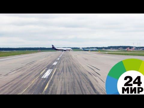 Из аэропорта Ататюрка в Стамбуле вылетел последний самолет - МИР 24