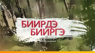 Биирдэ Бииргэ (1 серия)