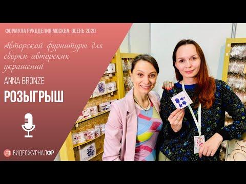 Anna BRONZE - РОЗЫГРЫШ и интервью