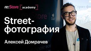 Алексей Домрачев: Стрит-фотография и съемка в метро на iPhone (Москва)