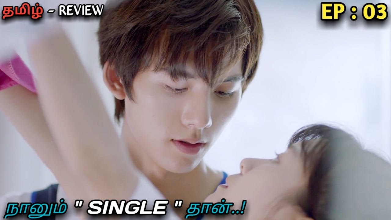 """""""நானும் SINGLE தான்..💓"""" MXT Dramas  EP:03  Tamil Explanation & Reviews"""