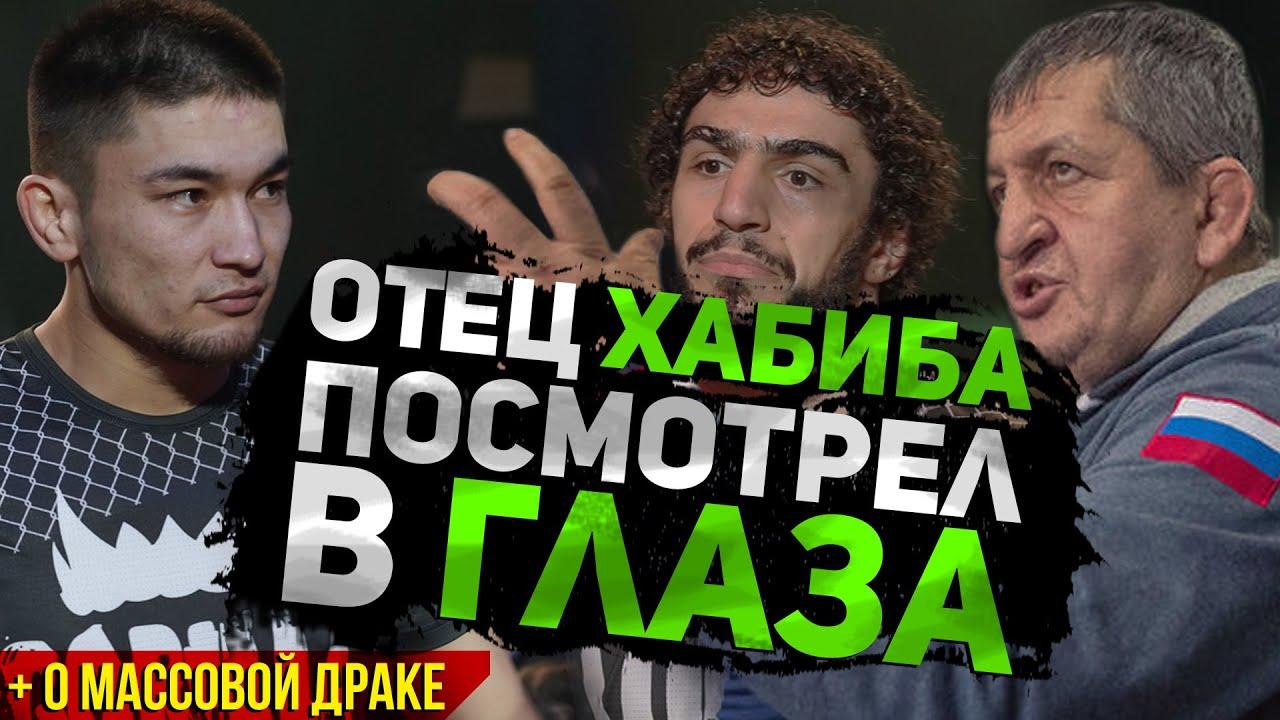 АБДУЛМАНАП НУРМАГОМЕДОВ посмотрел в глаза - Жасулан Акимжан - Массовая драка на GFC 19