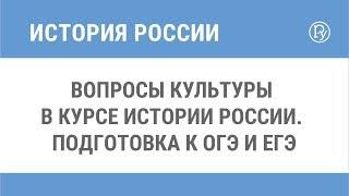 Вопросы культуры в курсе истории России. Подготовка к ОГЭ и ЕГЭ