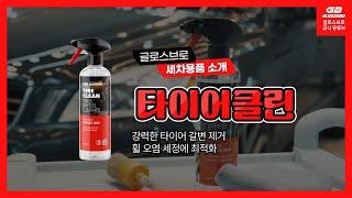 글로스브로 타이어클린 사용방법 GLOSSBRO TIRE CLEAN HOW TO USE (타이어 갈변제거, 휠세척)