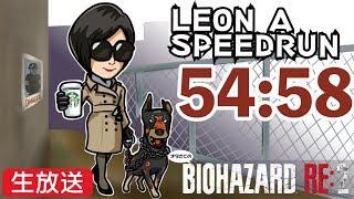 【Live】BIOHAZARD RE:2 タイムアタック #54