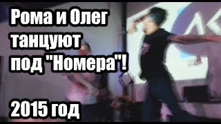 Рома Англичанин и Олег ЛСП танцуют (2015)