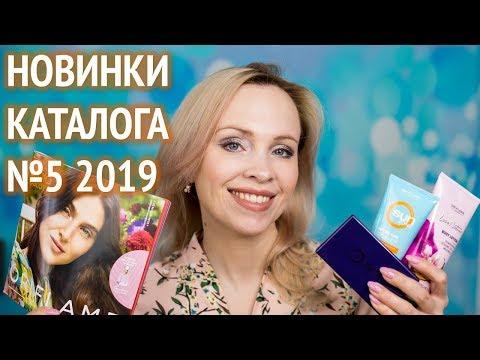 Новинки каталога Орифлэйм №5 2019