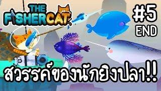 The Fisher Cat #5 - สวรรค์ของนักยิงปลา!! [ เกมส์มือถือ ]