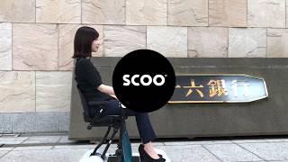 SCOO(スクー)