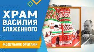 Храм Василия Блаженного | Модульное оригами. Бесплатный видеокурс - схемы, видео, обучение (promo)