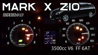 TOYOTA MARK X ZiO 3500cc 0 100km H フル加速 中間加速 エンジン始動