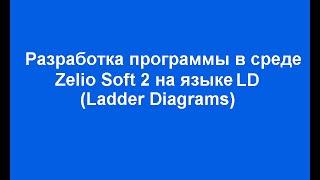 Разработка программы в среде Zelio Soft 2 на языке LD