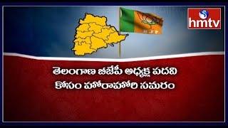 రసవత్తరంగా తెలంగాణ బీజేపీ అధ్యక్ష సమరం || Political Circle | hmtv Telugu News