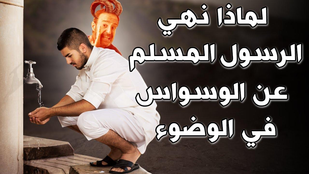 لماذا نهانا النبي ﷺ وحذرنا عن الوسواس في الوضوء؟ وكيف تتخلص من وسواس الشياطين...؟ فيديو سيغير حياتك