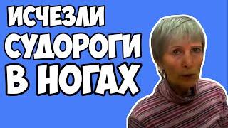 Исчезли Судороги в Ногах!(, 2016-07-12T12:04:05.000Z)