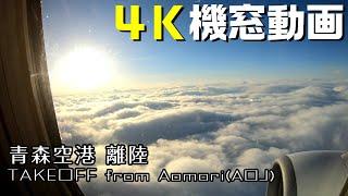 【4K解像度・高音質版】 雪の青森空港を飛び立ち、 夕暮れ迫り紅く染ま...