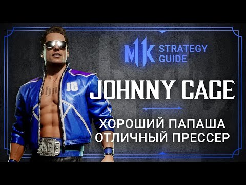 Mortal Kombat 11. Johnny Cage - почти идеальный прессер