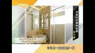 [居家小百科]浴室的材質與收納