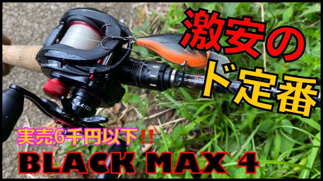 激安ベイトリールのド定番‼️アブガルシアの新型ブラックマックス4で遊んでみた。#BLACK MAX  4  #abu