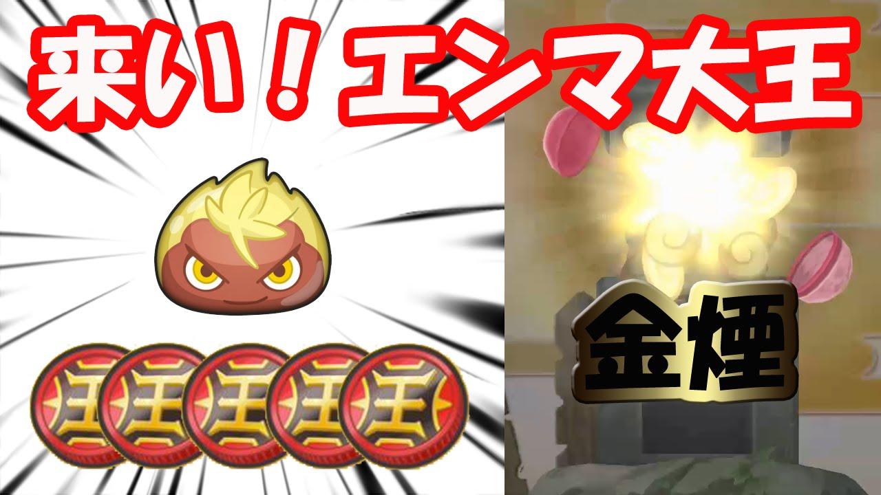 【妖怪ウォッチぷにぷに】エンマコイン5枚でエンマ大王を本気で狙う!!5【ゆっくり実況】 , YouTube