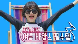 [쇼핑의 여왕] 여름엔 필수 아이템만 모아놈!!! (feat. 헤드X키르시 레쉬가드, ahc선크림, 카린선글라드 etc)
