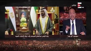 كل يوم - عمرو اديب - الإثنين 25 سبتمبر 2017 - الحلقة كاملة