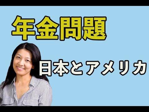 年金問題ー日本とアメリカ