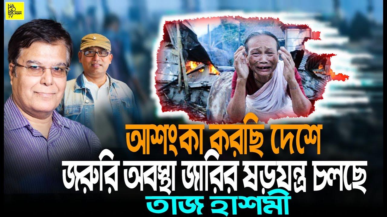 Download প্রথমবারের মতো দেশের সাম্প্রদায়িক সংঘাত নিয়ে মুখ খুললেন তাজ হাশমী  Nagorik TV