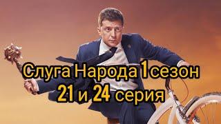 Слуга народа 1 сезон 21 и 24 серия