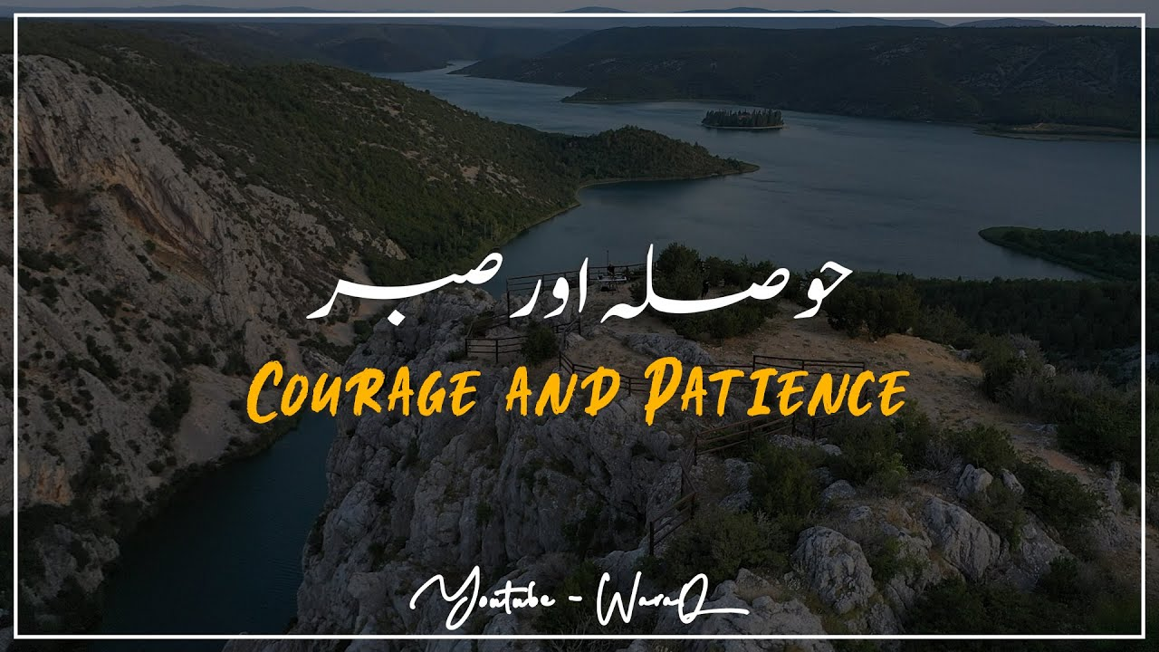 My Courage and Patience - #Shorts | Molana Tariq Jameel