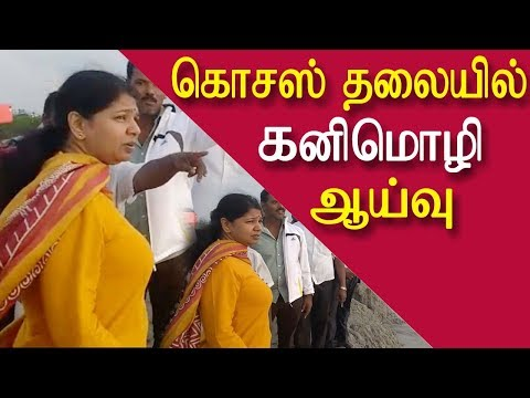 after kamal haasan now kanimozhi visits kosasthalaiyar | latest tamil news today | chennai | redpix