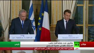 ماكرون يصدّ نتنياهو: نرفض قرار ترامب الاعتراف بالقدس عاصمة لإسرائيل (فيديو) | المصري اليوم