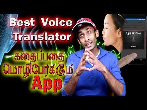 Voice Translator in Tamil-Most Important, Quality Translator-கதைப்பதை, உடனுக்குடன் Translate எப்படி
